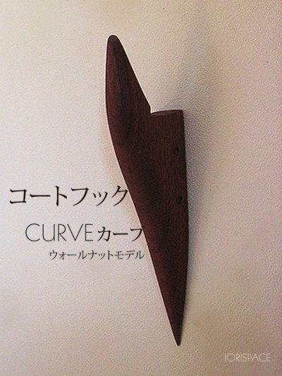 画像1: インテリア壁掛けフック CURVE(カーブ)ウォールナット【壁面のアクセントにも!】