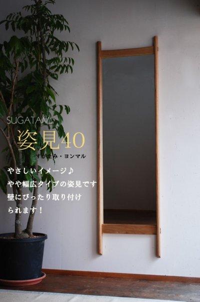 画像1: 姿見40 /鏡ミラー(壁掛タイプ)【送料無料】(無垢家具通販イオリスペース)