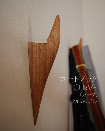 画像1: インテリア壁掛けフック CURVE(カーブ)クルミモデル【壁面のアクセントにも!】