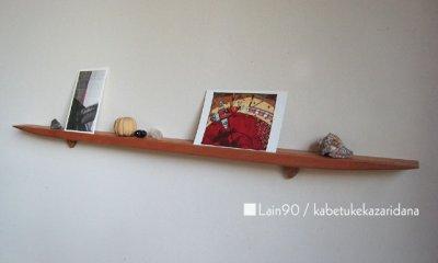 画像1: 【ウォールシェルフ/壁掛け棚】LAIN(ライン)90チェリーモデル スリムでおしゃれ 壁がギャラリーになる 木製壁掛け飾り棚