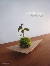 ミニ盆栽飾り台:miniplateSAN(ミニプレート・サン)