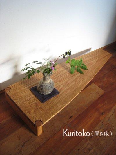 """画像1: 置床""""KURITOKO""""クリトコ【送料無料】壁掛棚、ウォールシェルフ&無垢家具通販イオリスペース"""