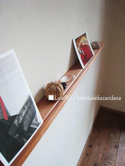 画像4: 【ウォールシェルフ/壁掛け棚】LAIN(ライン)90チェリーモデル スリムでおしゃれ 壁がギャラリーになる 木製壁掛け飾り棚