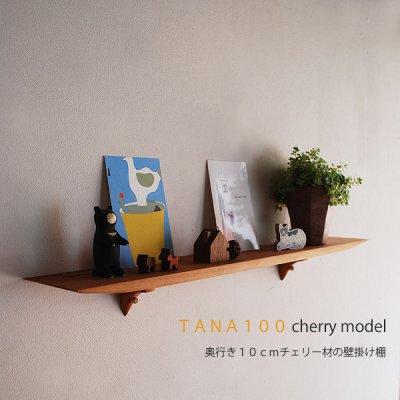画像1: 【木製壁掛棚/ウォールシェルフ】TANA100チェリーモデル[ 壁面のアクセントにも!]