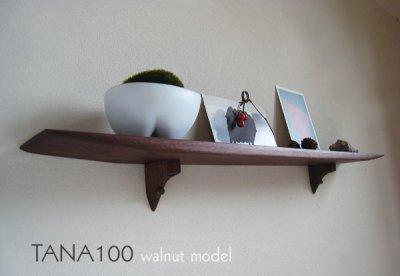画像1: 壁掛棚TANA100ウォールナット無垢材100%おしゃれでシック モダンで北欧風 和洋問わず、マンションにも