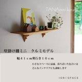 【ウォールシェルフ/壁掛け棚】TANAminiクルミ 壁面をおしゃれに飾るコンパクトな北欧風ウォールシェルフ シンプル ナチュラルな木製壁掛け飾り棚 トイレなどにお薦め