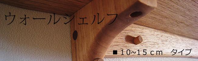 壁掛け棚10cm
